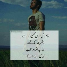Discovered by S A R A. Find images and videos about quotes, saying and urdu on We Heart It - the app to get lost in what you love.