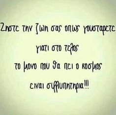Insirational Quotes, Poetry Quotes, Best Quotes, Love Quotes, Motivational Quotes, Funny Quotes, Bullshit Quotes, Greek Quotes, Quote Posters