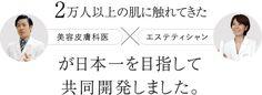 2万人以上の肌に触れてきた美容皮膚科医とエステティシャンが日本一を目指して共同開発しました。 Math Equations, Words, Flowers, Horse