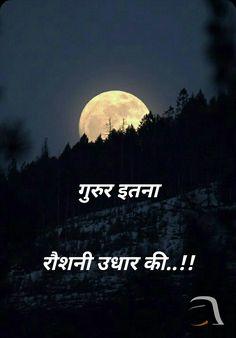 Guroor hotha sabee me Kiseeka yanha Kam aur Kisee k yanha jyaada Jyaada guroor dikhlayega Usse door rahne k liye Soachthenhy. Desi Quotes, Hindi Quotes On Life, Marathi Quotes, Motivational Quotes In Hindi, Poetry Quotes, Words Quotes, Life Quotes, Qoutes, Sayings