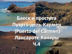 Пуэрто дель Кармен.. Блеск и простота.. о. Лансароте.  Канары  ч. 4
