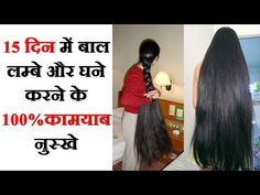 How To Get Thicker Hair बाल उगाने के उपाय How To Get Thicker Hair In Hindi #128