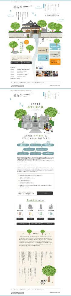 和歌山市、永代供養墓「ゆずり葉の碑」のあるお寺(お墓)|善称寺(ぜんしょうじ)