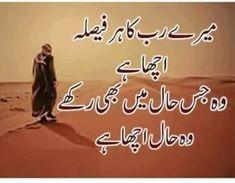 Urdu poetry Poetry Quotes In Urdu, Best Urdu Poetry Images, Urdu Quotes, Best Quotes, Life Quotes, Qoutes, Muslim Love Quotes, Beautiful Islamic Quotes, Islamic Inspirational Quotes