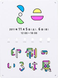 All Right Graphics. 印刷のいろは展. 2011