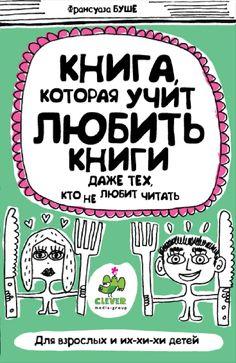 Книга, которая учит любить книги  издательство Клевер, 2012г.