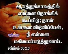 Jesus Wallpaper, Bible Verse Wallpaper, Biblical Verses, Bible Verses, Bible Words In Tamil, Bible Promises, Trust God, Friendship Quotes, Word Of God