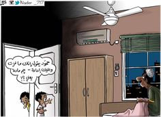 كاريكاتير جريدة أخبار الخليج (البحرين)  يوم الأحد 23 نوفمبر 2014  ComicArabia.com (Beta)  #كاريكاتير