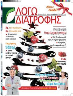 Περιοδικό ΛΟΓΩ ΔΙΑΤΡΟΦΗΣ (με το ΠΑΡΑΣΚΗΝΙΟ) | (ΤΕΥΧΟΣ 7-ΧΡΙΣΤΟΥΓΕΝΝΑ)
