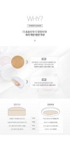 사각원형 Page Design, Layout Design, Cosmetic Web, Makeup Poster, Text Layout, Promotional Design, Event Page, Website Layout, Social Media Design