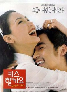 First Kiss - South Korea (1998)