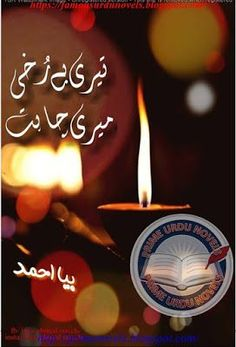 Write Online, Novels To Read, Quotes From Novels, Urdu Novels, First Novel, Funny Laugh, Reading Online, Pdf, Romantic