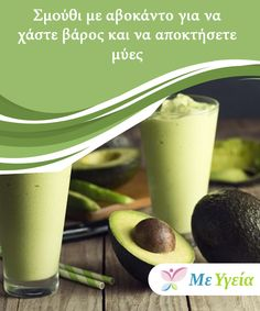Avocadosmoothie til at tabe dig og øge muskelmasse — Bedre Livsstil Avocado Smoothie, Smoothie Drinks, Smoothie Bowl, Homemade Moisturizer, Face Scrub Homemade, Clear Skin Diet, Toenail Fungus Remedies, Nutrition Tips, Alcohol Free Toner