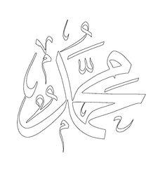 Calligraphy Lessons, Arabic Calligraphy Art, Arabic Art, Islamic Paintings, Mini Canvas Art, Islamic Wall Art, Typography Art, Quran, Lyrics