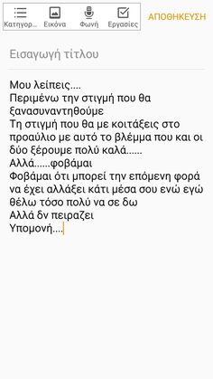 Greek Quotes, Texts, Love Quotes, Feelings, Soul Food, Words, Statues, Life, Hot