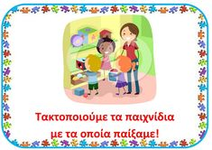dreamskindergarten Το νηπιαγωγείο που ονειρεύομαι !: Οι κανόνες της τάξης μου Preschool Education, Learning Activities, Family Guy, Classroom, Blog, Kids, Fictional Characters, House, Class Room