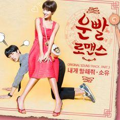 [Single] SOYOU – Lucky Romance OST Part.3 (MP3)