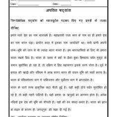 Worksheet of Hindi - Unseen Passage in Passage-Hindi-Language Creative Writing Worksheets, Letter Worksheets For Preschool, Hindi Worksheets, Grammar Worksheets, Comprehension Worksheets, Reading Comprehension, Reading Skills, Teaching Reading, Hindi Language Learning