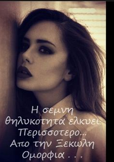 !!! 365 Quotes, Greek Quotes, True Words, Cool Words, Wisdom, Messages, Thoughts, Reading, Truths