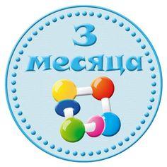 Поздравления с тремя месяцев для девочки