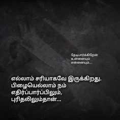 10 Family Quotes In Tamil Tamil Love Quotes, Like Quotes, Picture Quotes, Family Motivational Quotes, Family Quotes, Inspirational Quotes, Situation Quotes, Tamil Kavithaigal, Swami Vivekananda Quotes