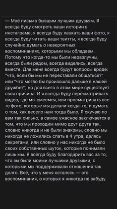 Text Quotes, Poem Quotes, Motivational Quotes, Life Quotes, Inspirational Quotes, Russian Quotes, Me Too Lyrics, Aesthetic Words, Teenager Quotes
