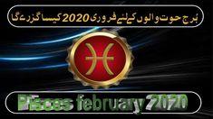 by m s Bakar Urdu Hindi Pisces Monthly Horoscope, Astrology, February