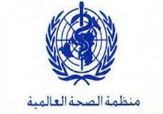الإثيوبي تيدروس يتولى إدارة منظمة الصحة العالمية #الإذاعة_التونسية #الأخبار  بوابة الإذاعة التونسية | الإثيوبي تيدروس يتولى إدارة منظمة الصحة العالمية  الإثيوبي تيدروس يتولى إدارة منظمة الصحة العالمية #الإذاعة_التونسية #الأخبار