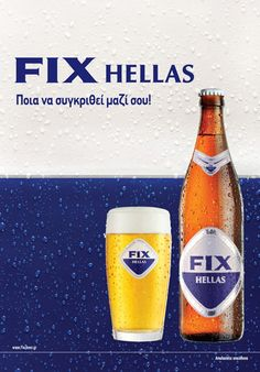 Fix Hellas, Greek Beer Old Posters, Vintage Posters, Beer Of The Month, Fix Fix, Wine Auctions, Beers Of The World, Beer Brands, Fitness Gifts, Wine Fridge