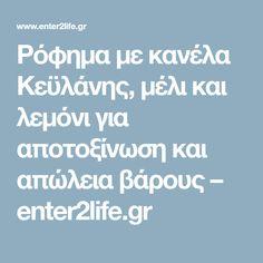 Ρόφημα με κανέλα Κεϋλάνης, μέλι και λεμόνι για αποτοξίνωση και απώλεια βάρους – enter2life.gr