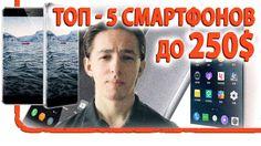 https://www.youtube.com/watch?v=gl-CMpCYOxA  ZUK Z1  LeEco Le 2 Pro  Vernee Apollo Lite  UMI Super Ulefone Future      Топ-5 смартфонов до 250$. В данный подборке выбраны лучшие смартфоны до 250$ которые сейчас можно купить, Самый лучший естественной на 1м месте. Но вам может понравиться любой другой по внешнему виду или еще по каким то факторам, и все данные смартфоны хороший выбор.        Удачи в выборе!