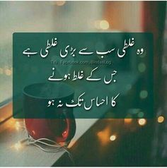 Urdu Poetry And Quotes Inspirational Quotes In Urdu, Sufi Quotes, Poetry Quotes In Urdu, Best Urdu Poetry Images, Love Poetry Urdu, Islamic Love Quotes, Urdu Quotes, Qoutes, Quotations