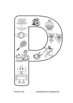 Grade 1, Grammar, Greek, Language, Symbols, Letters, Education, Art, Art Background
