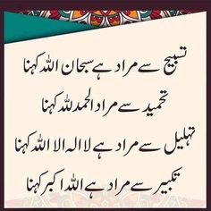 Best Islamic Quotes, Islamic Phrases, Islamic Messages, Islamic Inspirational Quotes, Religious Quotes, Islamic Dua, Sufi Quotes, Quran Quotes, Good Morning Roses