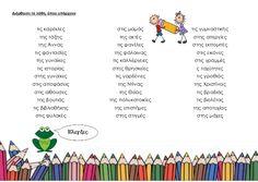 Μαθαίνω ορθογραφία μέσα από ασκήσεις! 34 σελίδες έτοιμες για εκτύπωση! - ΗΛΕΚΤΡΟΝΙΚΗ ΔΙΔΑΣΚΑΛΙΑ Greek Language, School Lessons, Home Schooling, Speech Therapy, Special Education, Learning Activities, Elementary Schools, Grammar, Spelling