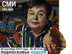 Что пишет газета Подмосковье сегодня о мастерской Рукоделец и гончарном бизнесе