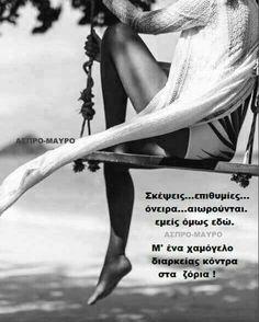 Greek Quotes, Sayings, Words, Fictional Characters, Icons, Lyrics, Symbols, Fantasy Characters, Ikon