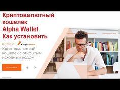 Криптовалютный кошелек Alpha Wallet Как установить