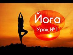 Йога для начинающих, для похудения. Эффективный курс. Видео урок №1. - YouTube