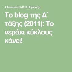 Το blog της Δ΄ τάξης (2011): Το νεράκι κύκλους κάνει!