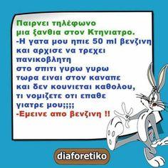 Greek Quotes, Funny Photos, Minions, Jokes, Lol, Humor, Sayings, Fanny Pics, The Minions