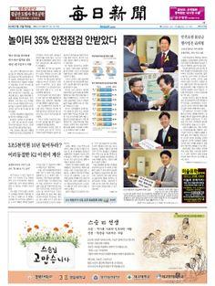 2014년 5월 15일 목요일 매일신문 1면