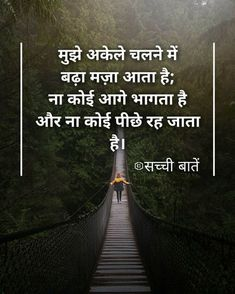 Sanjana v singh motivational thoughts in hindi, hindi quotes on life, motivational picture quotes Motivational Thoughts In Hindi, Motivational Picture Quotes, Good Thoughts Quotes, Inspirational Quotes, Deep Thoughts, Hindi Quotes Images, Life Quotes Pictures, Hindi Quotes On Life, Hindi Qoutes