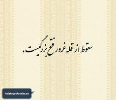 سقوط از قله غرور فتح بزرگيست . http://holakoueearchive.co