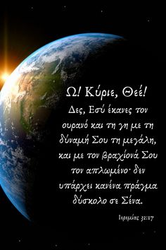 Ο Θεός είναι ο Δημιουργός των πάντων, και αποκάλυψε στην Αγία Γραφή την αυθεντική ιστόρηση της δημιουργικής Του δραστηριότητας. Σε έξι ημέρες ο Κύριος έκανε τον ουρανό, τη γη και τις ζωντανές υπάρξεις επάνω στη γη, και αναπαύθηκε την έβδομη ημέρα εκείνης της πρώτης εβδομάδας. Planets, Moon, Celestial, The Moon