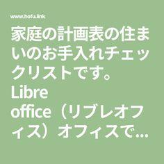 家庭の計画表の住まいのお手入れチェックリストです。 Libre office(リブレオフィス)オフィスで制作した無料テンプレートです。どうぞご利用下さい。