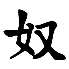 Outlaw Custom Designs, LLC - Kanji - Slave, $5.00 (http://www.outlawcustomdesigns.com/kanji-slave/)