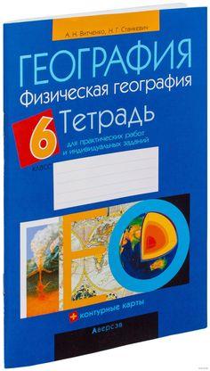 Физика класс лабораторные работы контрольные задания класс  История россии конец xvii xix век