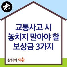 Calm, Sayings, Funny, Design, Home Decor, Decoration Home, Lyrics, Room Decor
