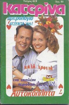 BRUCE WILLIS & CIBYLL SHEPHERD - GREEK -  Katerina Magazine - 1987 - No.419 Bruce Willis, Vintage Magazines, Greek, Baseball Cards, Greece